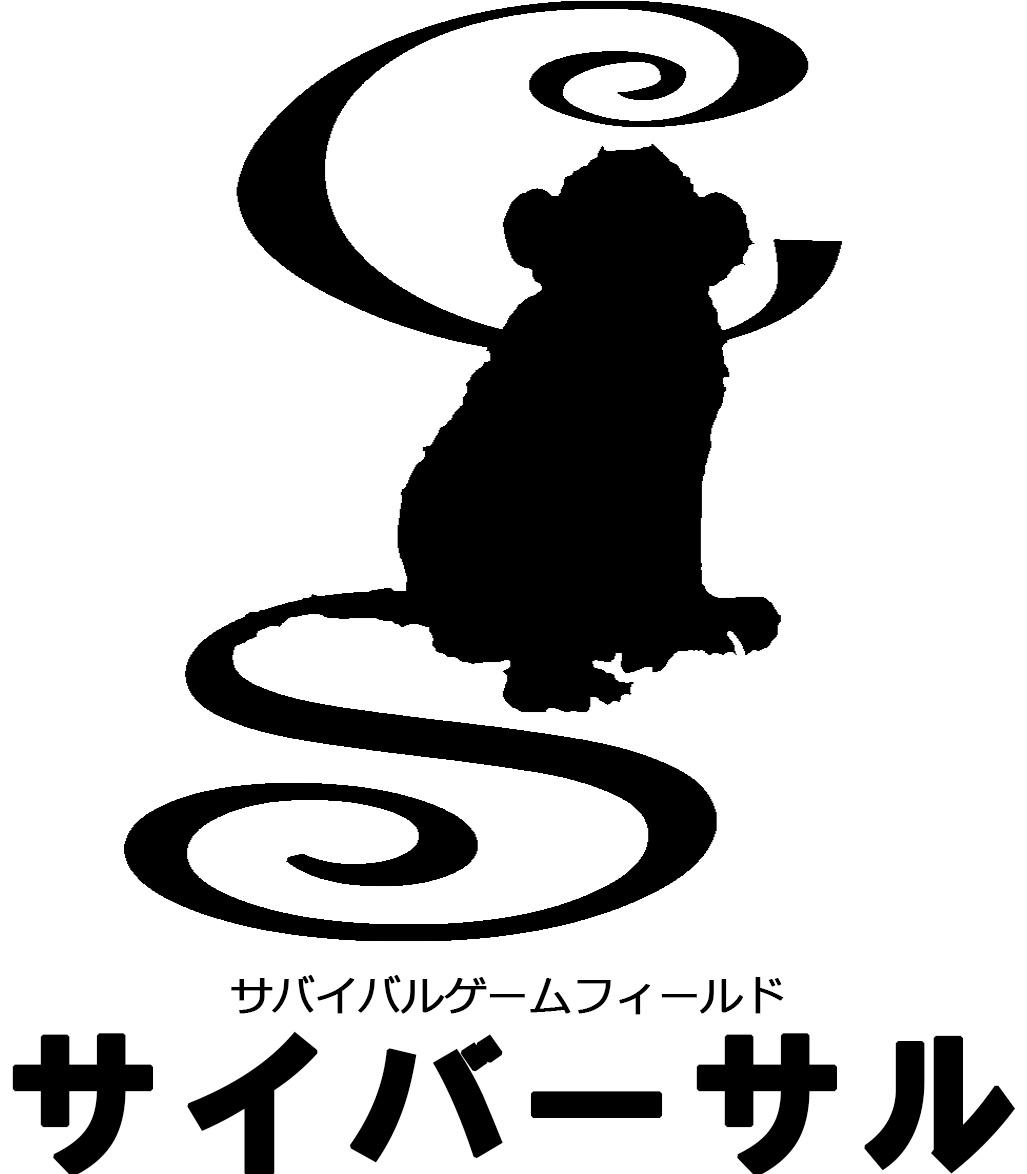 サイバーサル|愛知県サバイバルゲームフィールド